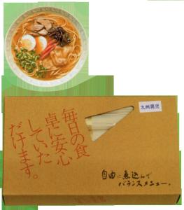 九州男児 (1箱6人前入り)