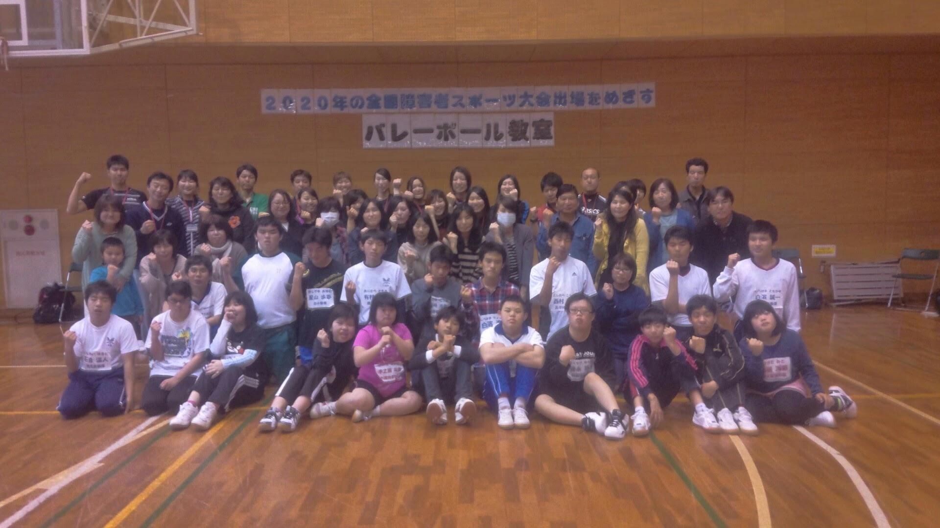 平成27年度知的障害者バレーボール教室終了について!